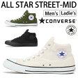 メンズ レディース ALL STAR STREET-MID スニーカー コンバース converse オールスター 靴 シューズ/STREET-MID