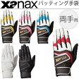 野球 バッティング手袋 ソフトボール (両手用) ザナックス [XANAX] BBG-63