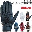 ウィルソン Wilson バッティング グローブ 手袋 両手用  野球 WTABG05