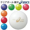 グランドゴルフ アシックス asics グラウンド ゴルフ クリアボール 銀河 球 GGG329/【返品不可】