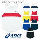 アシックス asics メンズ ジュニア 子供 陸上 ゲームウエア  XT1035 競技 M'Sランニングシャツ/