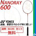 YONEX バドミントンラケット ナノレイ600 ★ガット無料+加工費無料★送料無料★/