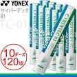 YONEX/ヨネックス/シャトルコック/トレーニング/FC-01/サイバーテック01 10ダース/