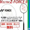 YONEX ヨネックス バドミントンラケット ボルトリックZ-フォースII VTZF2★ガット無料+加工費無料/