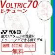 ヨネックス YONEX ボルトリック70 E-チューン★ガット+加工費+送料無料★バドミントンラケット*VT70ETN/05P03Sep16