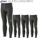 アシックス asics ロングタイツ メンズ ランニング ウェア パンツ/トレーニング XXR842/