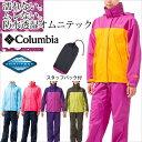 コロンビア Columbia レインスーツ レインウェア レディース マウンテンパーカー/アウトドアジャケット PL0090 登山 合羽/