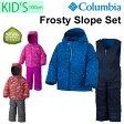 コロンビア Columbia フロスティスロープセット キッズ 子供 スキーウェア カバーオール ジャケット ウェア 男の子 女の子/SC1092 100CM