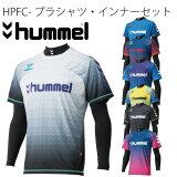 メンズ HPFC-プラシャツ?インナーセット/ヒュンメル Hummel/ウェア トレーニング スポーツ サッカー ラクロス/HAP7092