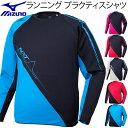 ミズノ ランニング プラクティス Tシャツ 長袖 メンズ マラソン/U2MA5512 Mizuno/