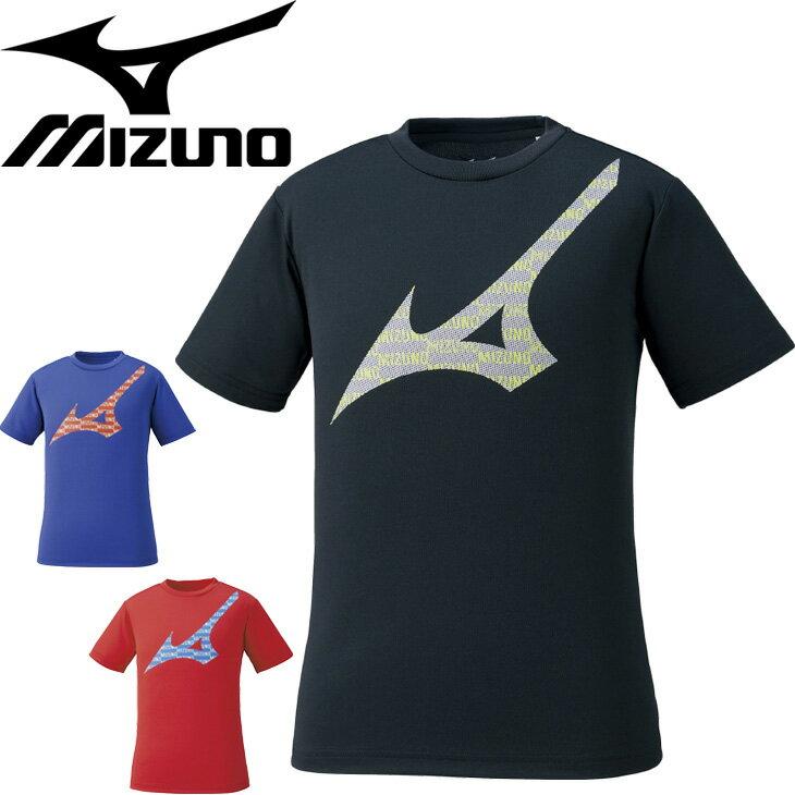 ジュニア半袖Tシャツキッズ子供服120-160cm/ミズノmizunoスポーツウェアビッグロゴクルー