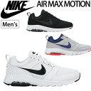 ナイキ NIKE/メンズ スニーカー/エアマックス モーション NIKE AIR MAX MOTION/レトロ カジュアル/男性用 紳士 スポーツシューズ/819798/
