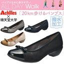 レディース パンプス 歩きやすい 疲れにくい リボン/ ALL DAY Walk 017/アキレス Achilles 女性 シューズ 婦人靴/ALD-0170/