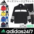 アディダス adidas/キッズ ジュニア addias24/7 ジャージ上下セット/子供服 スポーツウェア トレーニング 130 140 150 160cm/上下組 強ジャー/BIK10-BIK11