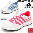 アディダス/adidas//Galaxy S 4E W ギャラクシー/レディース スニーカー 靴 婦人靴/ランニングシューズ ジョギング ウォーキング/ウィズ 足幅 4E 幅広/S82846/S82847