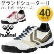 ショッピングハンドボール シューズ ハンドボールシューズ メンズ レディース スニーカー 靴 グランドシューター/ヒュンメル Hummel/REFLEX LOW/HAS6010