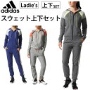 アディダス adidas/レディース スウェット上下セット アスポーツウェア/フィットネス/パーカー/女性用 ウィメンズ/JOW59