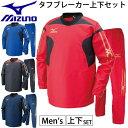 Mizuno ミズノ/メンズ タフブレーカー上下セット/プルオーバーシャツ ピステ/ラグビー トレーニング スポーツウェア/男性 紳士/はっ水性 耐久性/R2ME6001set/