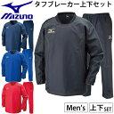 Mizuno ミズノ/メンズ タフブレーカー上下セット/プルオーバーシャツ パンツ ピステ ラグビー トレーニング スポーツウェア/ウインド 男性用 紳士/R2ME6002set/