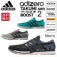 アディダス adidas ランニングシューズ アディゼロ タクミ セン 戦 ブースト2 adizero takumi sen boost 2/メンズ ジョギング ジム 青学/AF4019 AF4020 AF4021/TakumiSen