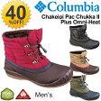 コロンビア Columbia チャケイピパックチャッカIIプラス オムニヒート メンズ シューズ アウトドア 靴 トレッキング 登山/YU3716