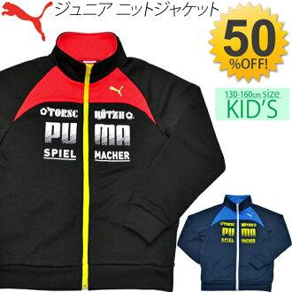 初中夾克彪馬 PUM FD 針織夾克孩子孩子服裝足球運動磨損男孩多 SP / 運動衫、 教練 / 833493