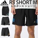 ランニングレスポンス ショーツ/アディダス adidas/メンズランニングパンツ ショーツ 7インチ/紳士・男性用 ジョギング トレーニング スポーツウェア/BJJ76/