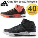 アディダス adidas バスケット シューズ 靴/クレイジーライト ブースト 2 プライムニット/CrazyLB2/