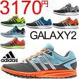 ランニングシューズ アディダス /adidas GALAXY2/ ギャラクシー2 メンズ ランニング ジョギング トレーニング 靴 RKap
