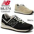 メンズシューズ NEWBALANCE ニューバランス スニーカー カジュアルシューズ 靴 くつ 男性用 /ML574/05P03Sep16
