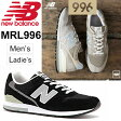 NEWBALANCE ニューバランス メンズ レディース スニーカー シューズ 靴 送料無料 MRL996/05P03Sep16