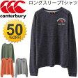 カンタベリー シャツ 無地 長袖 Tシャツ ライフスタイル メンズ ウェア/canterbury ra45631