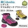 コロンビア Columbia レディースブーツ/マドルガピークアウトドライ オムニテック 高機能ブーツ/ウィメンズ 女性用 山ガール アウトドア トレッキング 登山/YL5257