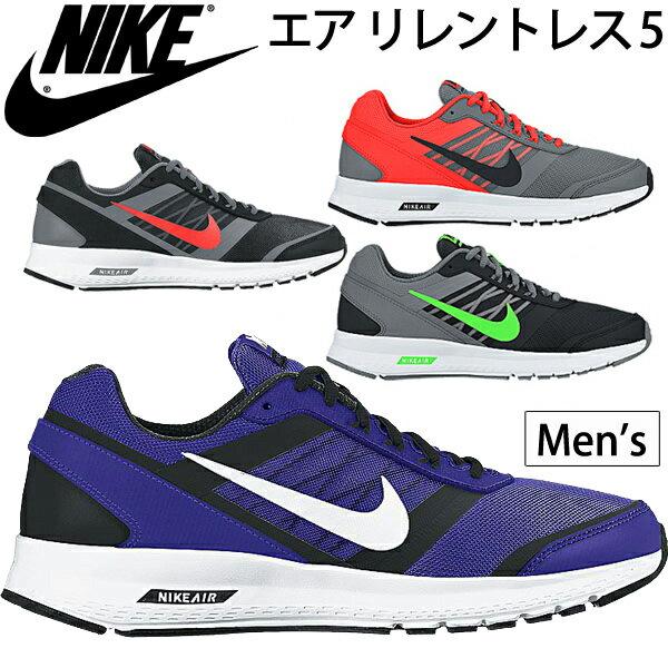 ナイキ メンズ スニーカー シューズ エア リレントレス 5 MSL NIKE 通学 靴 紳士 ジョギング マラソン フィットネス ジム トレーニング 16SS/807093/