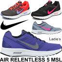 NIKE ナイキ ランニングシューズ レディース ウィメンズ エア リレントレス5 MSL ジョギング 運動靴 婦人 女性用 通学 スクール ジム トレーニング AIR RELENTLESS 5 MSL/807099/