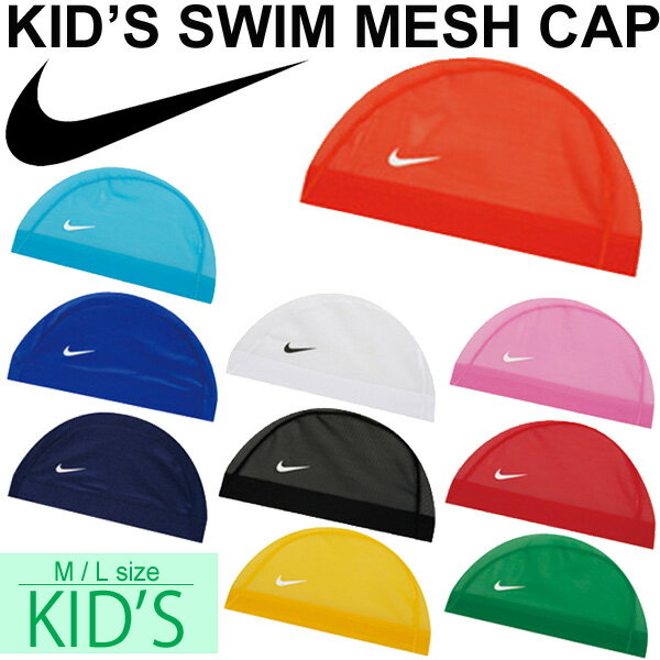 スイムキャップ NIKE ナイキ メッシュキャップ 水泳帽 プール スイミング キャップ 男の子 女の子 帽子/907461/