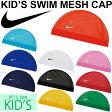 スイムキャップ NIKE ナイキ メッシュキャップ 水泳帽 プール スイミング キャップ 男の子 女の子 帽子/907461