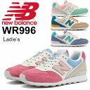 ニューバランス newbalance レディース スニーカー WR996 シューズ 靴 婦人・女性用/NB-WR996/