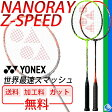 YONEX バドミントンラケット ナノレイZスピード NANORAY Z-SPEED★ガット無料+加工費無料★送料無料★NR-ZSP