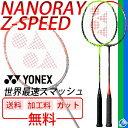 YONEX バドミントンラケット ナノレイZスピード NANORAY Z-SPEED★ガット無料+加工費