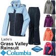 コロンビア Columbia レディース レインスーツ レインウェア Grass Valley rainsuit レインウェア ジャケット パンツ 女性 合羽 上下組 アウトドア デイリー/PL3997