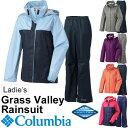 コロンビア Columbia レディース レインスーツ レインウェア Grass Valley rainsuit レインウェア ジャケット パンツ 女性 合羽 上下組 アウトドア デイリー/PL3997/