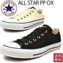 コンバース CONVERSE スニーカー 靴 シューズ メンズ レディース PP プレッピー ローカット ロウカット ALL STAR 白黒 ホワイト ブラック /オールスター PP OX conve