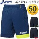 クロストランクス メンズ ランニングパンツ ショートパンツ ランニング /A77 アシックス ウェア スポーツ トレーニング/ASICS/XA557N/
