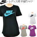 レディース 半袖シャツ ナイキ NIKE ウィメンズ Futura Icon フューチュラアイコン Tシャツ スポーツ トレーニング ランニング フィットネス カジュアル 女性 スウォッシュ/718604