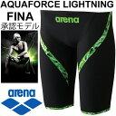 arena アリーナ 競泳用 水着 メンズ ハーフスパッツ パワータイプ FINA承認 アクアフォース トップレーシングモデル レース 競技用 男性用 上級者/ARN-6001M/