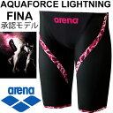 arena アリーナ 競泳用 水着 メンズ ハーフスパッツ フレックスタイプ FINA承認 アクアフォース トップレーシングモデル レース 競技用 男性用 上級者/ARN-6003M/