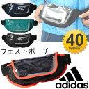 ランニング ウエストポーチ アディダス adidas ウエストバッグ メンズ レディース ジョギング マラソン ウォーキング RN ランニングメイトM スポーツバッグ スマホ収納/BCZ52/