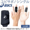 アシックス ASICS 指サポーター ユビサポ シングル 指用 ソフトサポート 左右兼用 突き指防止