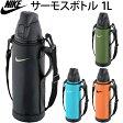 THERMOS サーモス 水筒 ナイキ ハイドレーションボトル 保冷専用 1.0L 直飲み スポーツボトル 水分補給/FFC1002FN